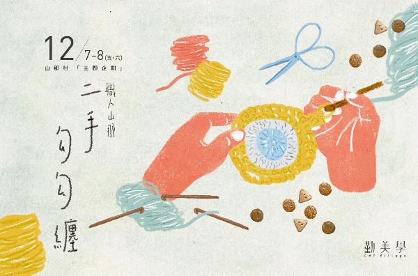 二手勾勾纏:12/07(五)-12/08(六)