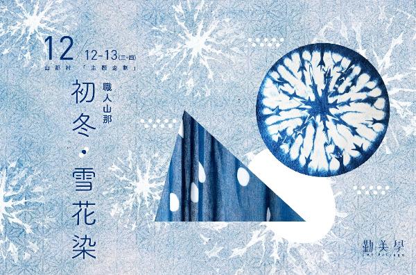 初冬‧雪花染:12/12(三)~12/13(四)