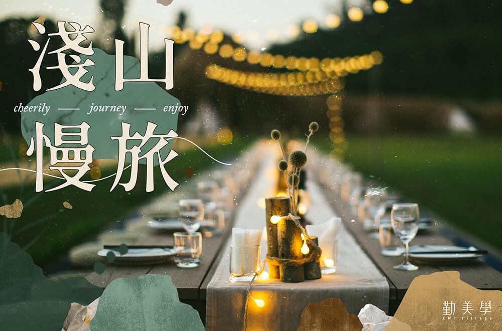 淺山慢旅:10/11(一)-10/12(二)