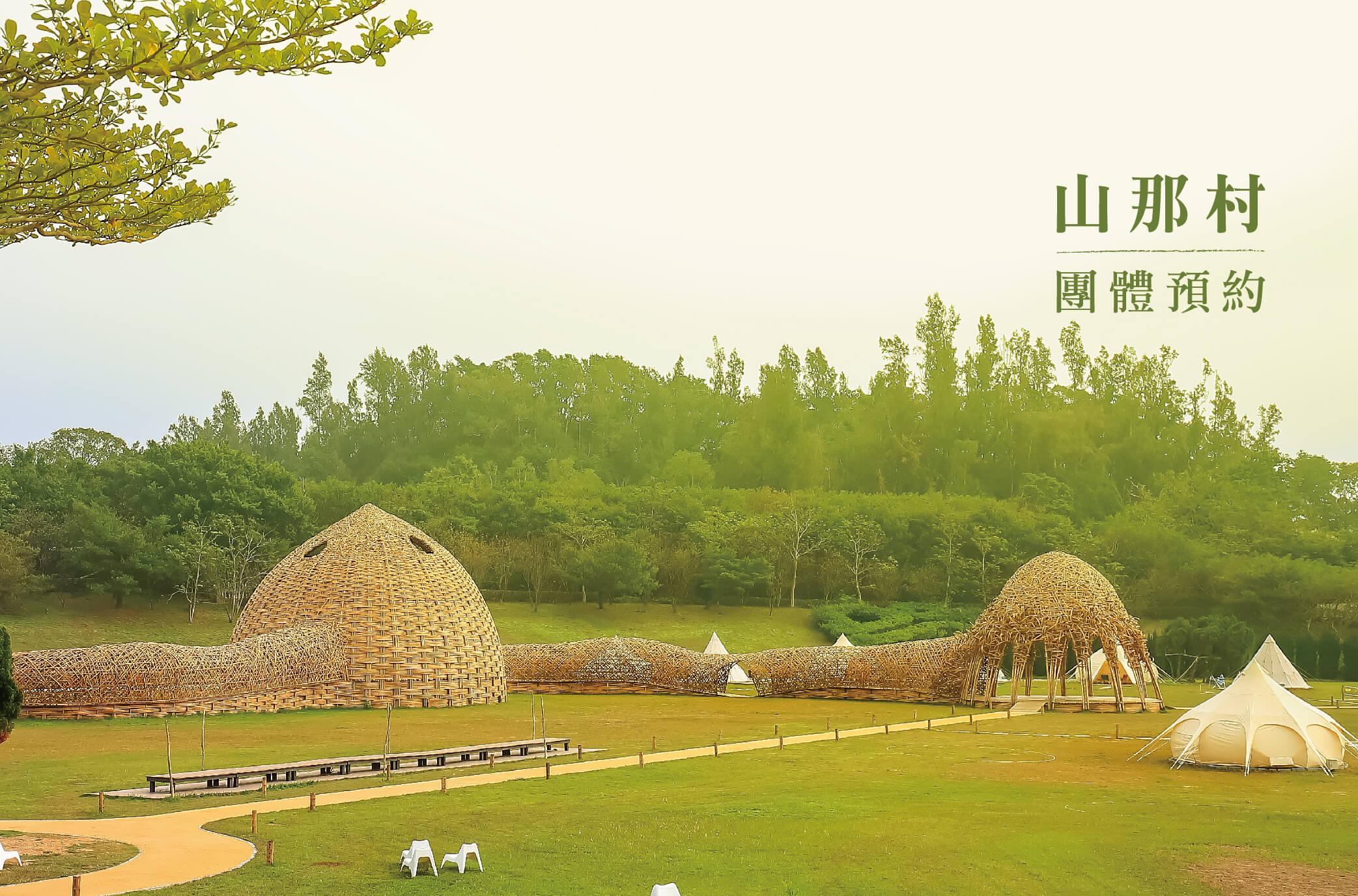 團體預約:山那村3/22(日)-3/23(一)