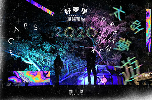 2020太空夢遊:4/8(三)-4/9(四)