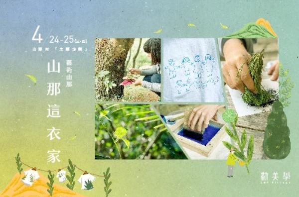 山那這衣家:4/24(三)~4/25(四)