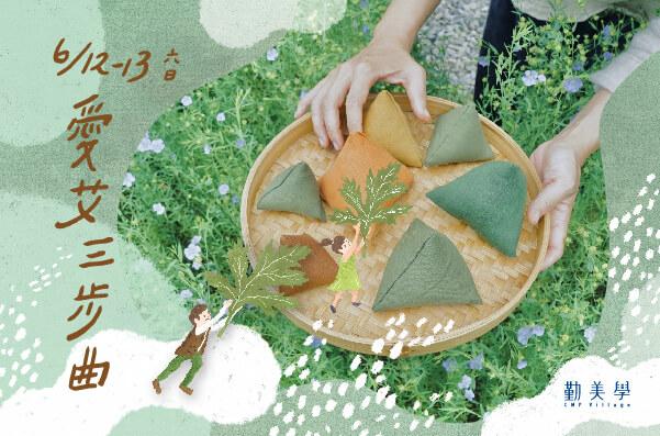 【植氣山那|愛艾三步曲】6/12(六)-6/13(日)