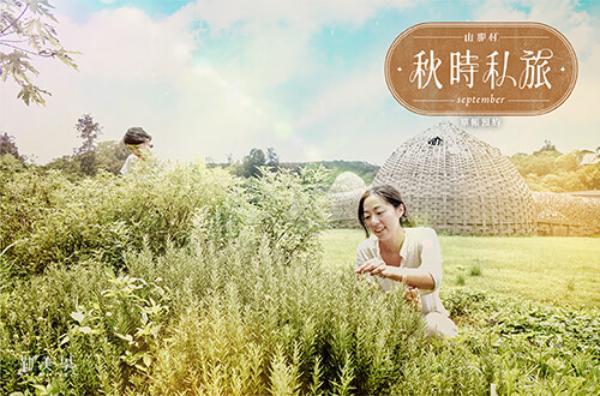 山那村︱秋時.私旅 9/20(日)-9/21(一)