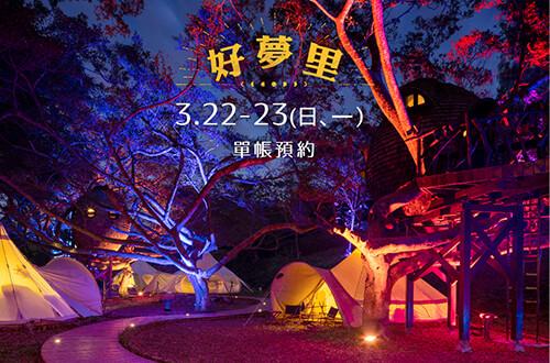 好夢里奇幻之旅3/22(日)-3/23(一)