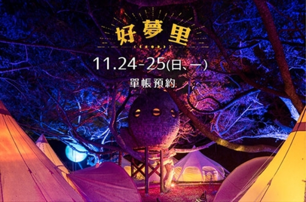好夢里奇幻之旅:11/24(日)-11/25(一)