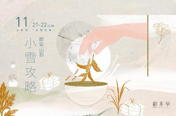 小雪攻略:11/21(三)〜11/22(四)