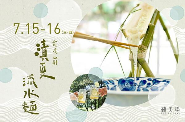 漬夏!流水麵:7/15(三)-7/16(四)