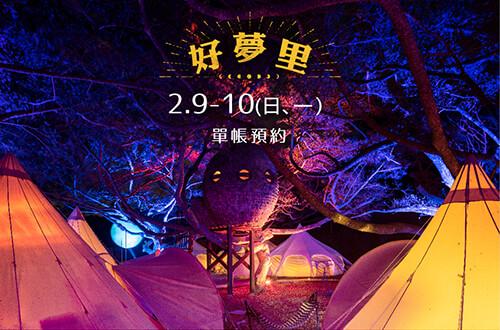 好夢里奇幻之旅2/9(日)-2/10(一)