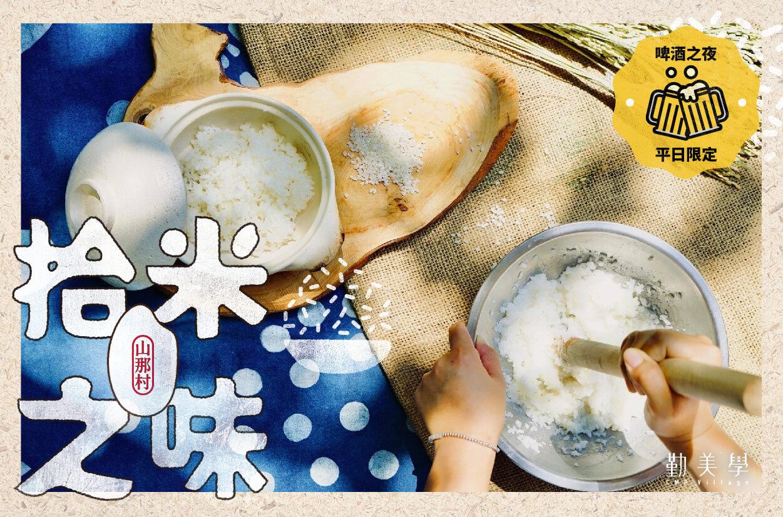 拾米之味:11/23(二)-11/24(三)