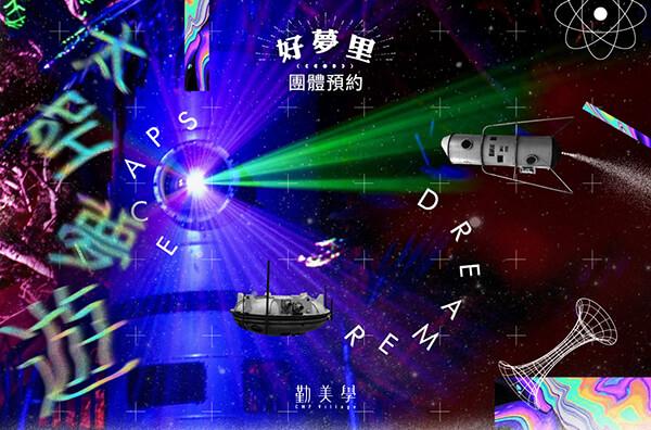 團體預約:好夢里 太空夢遊 8/18(三)-8/19(四)