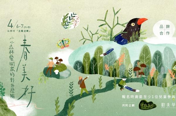 勤美學X地衣森林 兒童節主題企劃 【春。美。好—小小森林藝術家的野外歷險】:4/06(六)~4/07(日)