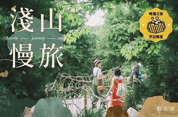 淺山慢旅:10/13(三)-10/14(四)