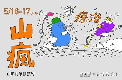 勤美學X王艾莉設計【山瘋】:5/16(六)-5/17(日)