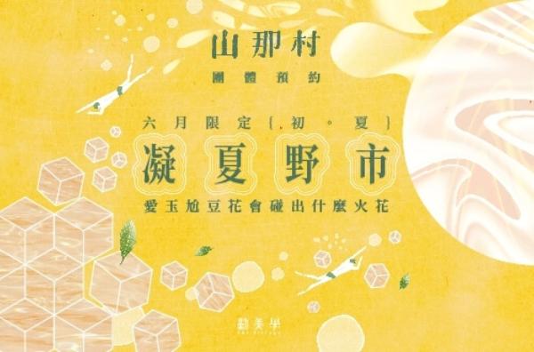 團體預約:山那村 六月限定 | 初.夏 | 6/30(日)-7/01(ㄧ)