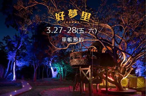 好夢奇幻之旅3/27(五)-3/28(六)