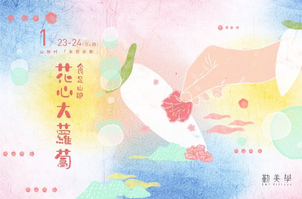 花心大蘿蔔:1/23(三)〜1/24(四)