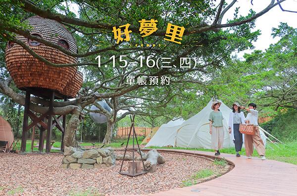 好夢里奇幻之旅:1/15(三)-1/16(四)