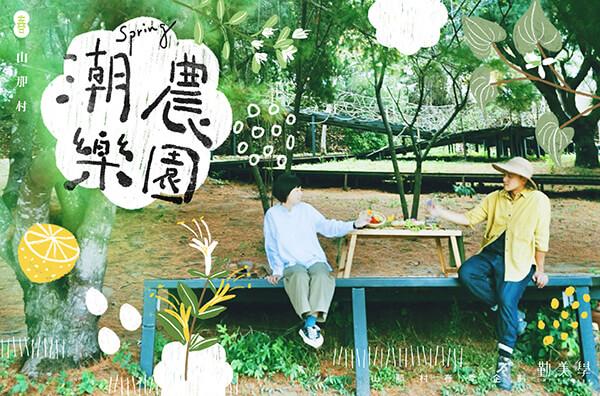 山那村 【潮農樂園】3/17(三)-3/18(四)
