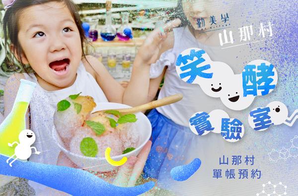 【夏—笑酵實驗室】 8/30(日)-8/31(一)