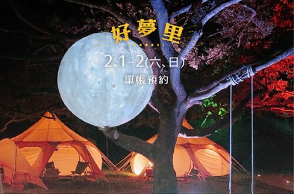 好夢里奇幻之旅 2/1(六)-2/2(日)
