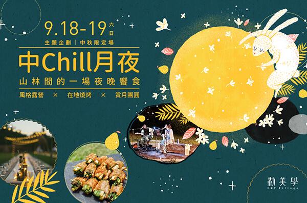 中chill月夜 9/18(六)-9/19(日)