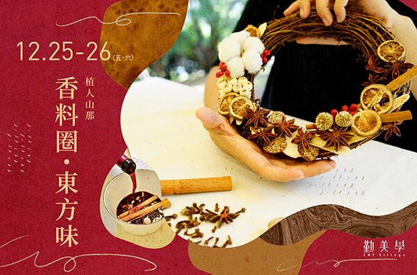 香料圈‧東方味:12/25(五)-12/26(六)