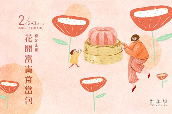 花開富貴食當包:2/2(日)~2/3(一)