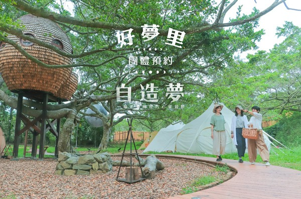 團體課程:好夢里11/25(日)-11/26(一)