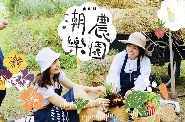 山那村 【潮農樂園】6/16(三)-6/17(四)