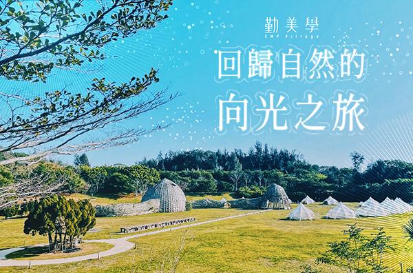 回歸自然的向光之旅 9/29(三)-9/30(四)