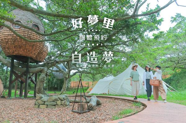 團體課程:好夢里12/30(日)-12/31(一)