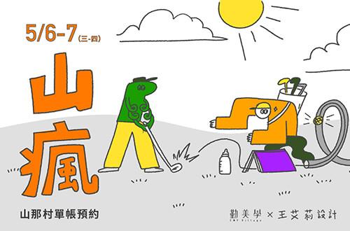 勤美學X王艾莉設計【山瘋】:5/6(三)-5/7(四)