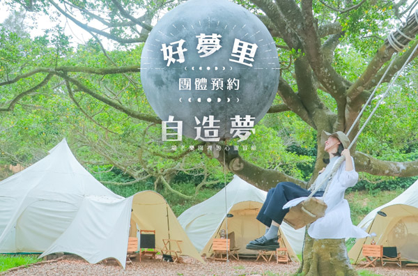 團體課程:好夢里 12/16(日)-12/17(一)