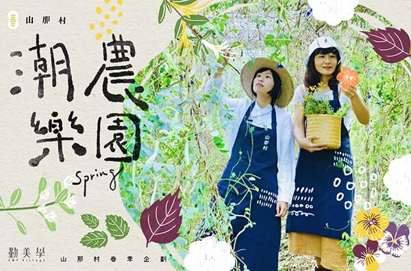 團體預約︱山那村 【潮農樂園】3/14(日)-3/15(一)