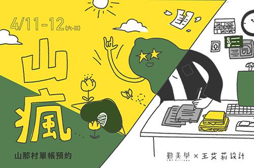 勤美學X王艾莉設計【山瘋】:4/11(六)-4/12(日)