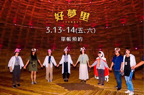 好夢里奇幻之旅3/13(五)-3/14(六)