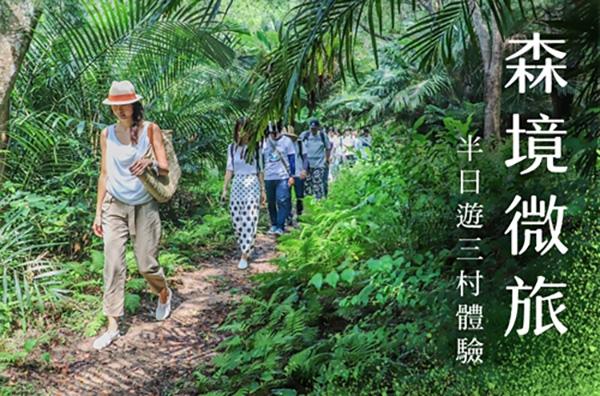 【森境微旅】半日遊三村體驗 8/26(三)