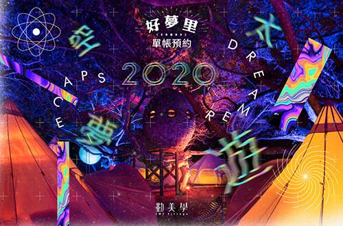 2020太空夢遊 8/16(日)-8/17(一)
