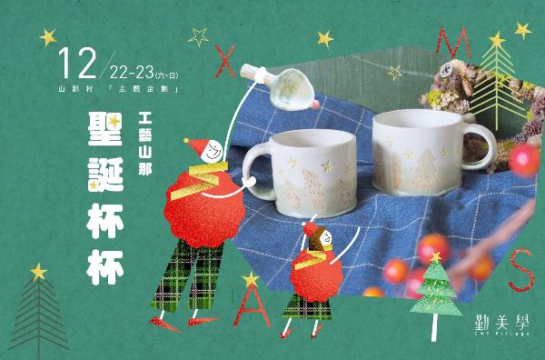 聖誕杯杯:12/22(六)~12/23(日)