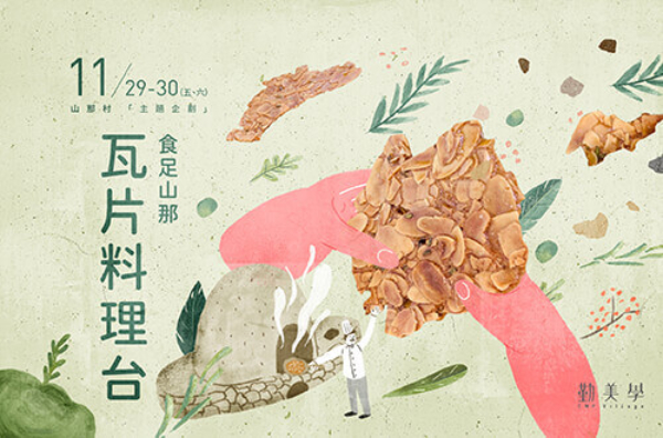 瓦片料理台:11/29(五)~11/30(六)