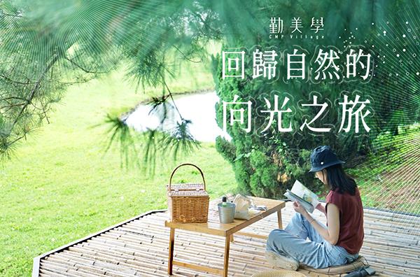 回歸自然的向光之旅 8/4(三)-8/5(四)