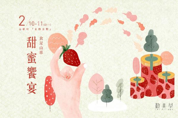 甜蜜饗宴:2/10(日)~2/11(一)