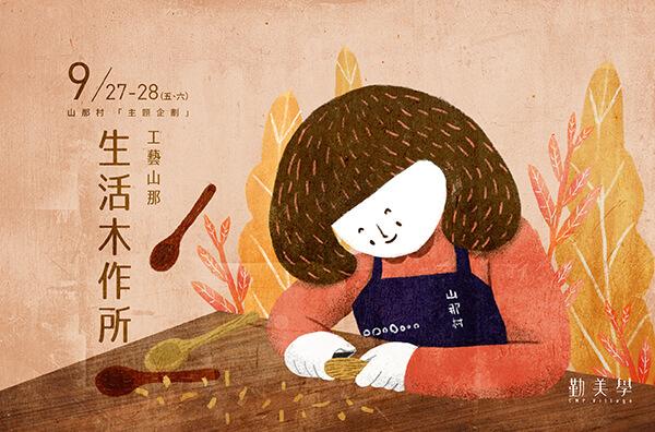 生活木作所:9/27(五)~9/28(六)