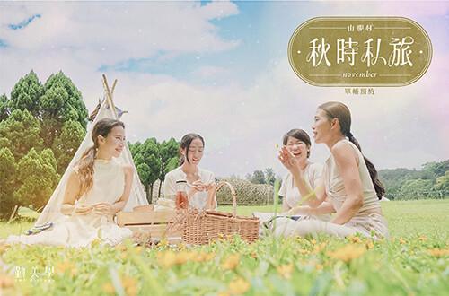 山那村︱秋時.私旅 11/21(六)-11/22(日)