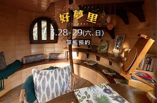 好夢里奇幻之旅3/28(六)-3/29(日)