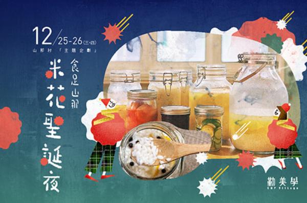 米花聖誕夜:12/25(三)~12/26(四)