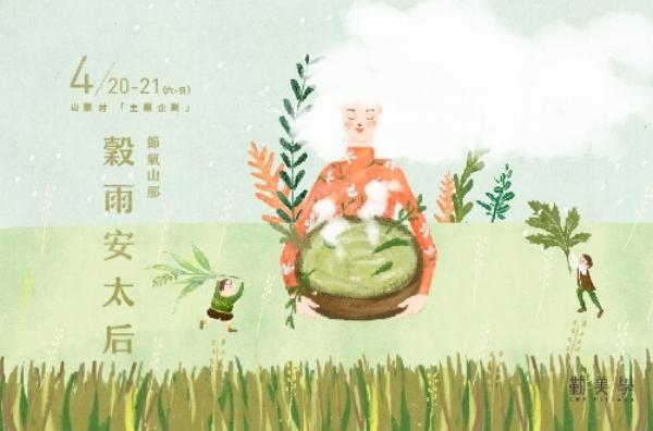 穀雨安太后:4/20(六)~4/21(日)