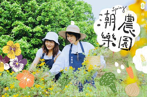 團體預約︱山那村 【潮農樂園】4/25(日)-4/26(一)