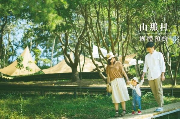 團體預約:山那村9/22(日)-9/23(一)